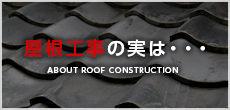 屋根工事の実は…