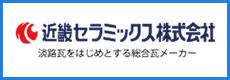 近畿セラミックス株式会社