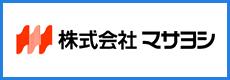 株式会社 マサヨシ