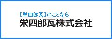 丸栄陶業株式会社